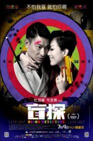 Senso de Justiça – Filme 2013