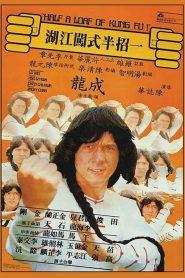 O Invencível do Kung Fu – Filme 1978