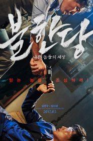 O Impiedoso – Filme 2017
