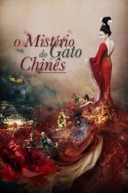 O Mistério do Gato Chinês – Filme 2017