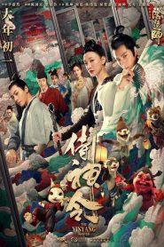 O Mestre do Yin Yang – Filme 2021