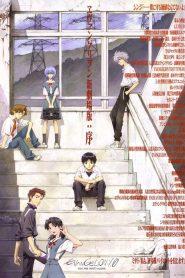 Evangelion 1.11: Você (Não) Está Só – Filme 2007