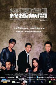 Conflitos Internos 3 – Filme 2003