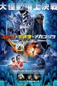 ゴジラ×モスラ×メカゴジラ/東京SOS – Filme 2003