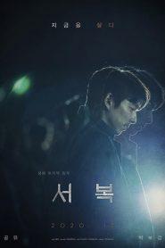 Seobok – Filme 2021
