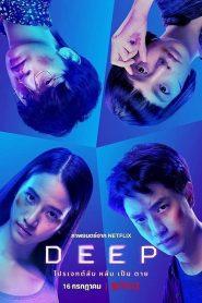 Deep – Filme 2021