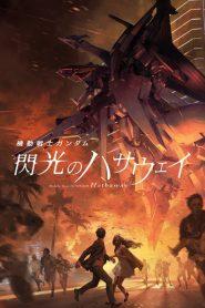 Mobile Suit Gundam: Hathaway – Filme 2021